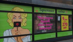Реклама цветочной мастерской в Кемерове.