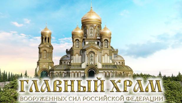 Главный храм ВС РФ.