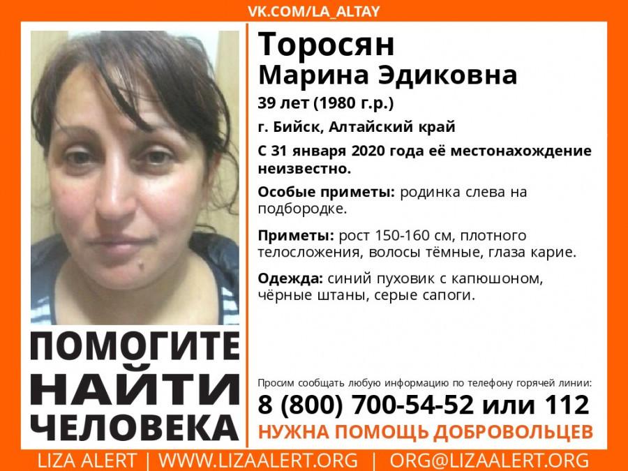 Пропала Марина Торосян.