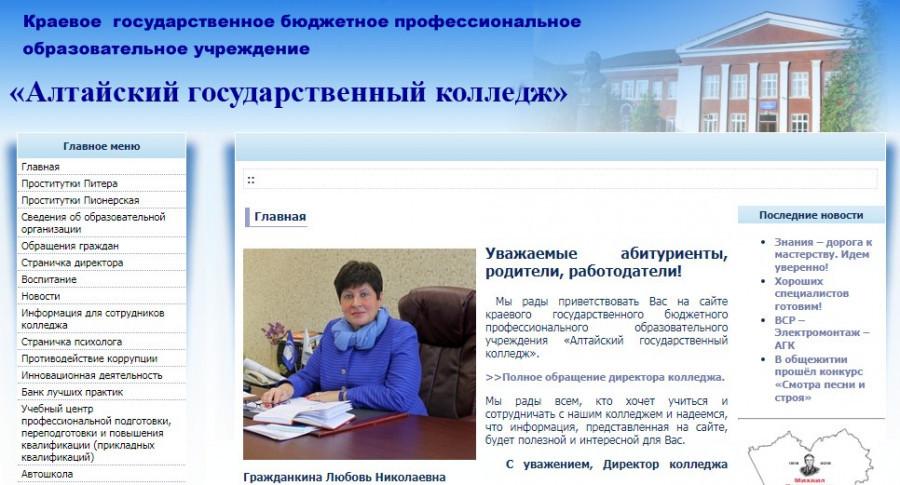 На бывшем сайте Алтайского государственного колледжа прорекламировали проституток.
