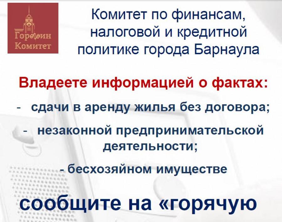 Объявление комитета по финансам, налоговой и кредитной политике Барнаула.