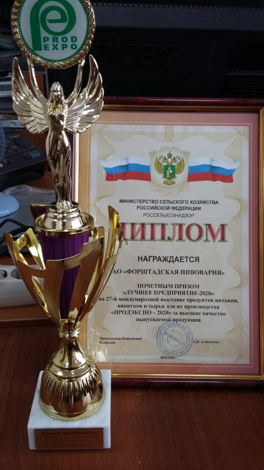 Кубок в номинации «Лучшее предприятие 2020»