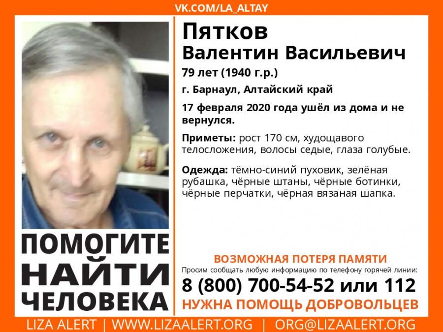Пропал Пятков Валентин Васильевич.