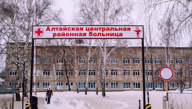 Алтайская центральная районная больница.