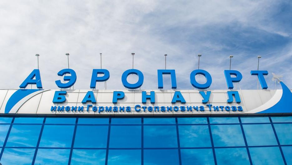 Международный аэропорт Барнаул
