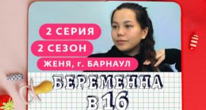 """Беременна в 16""."