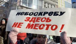 "Митинг против строительства ""Дома Солнца"". Новосибирск."