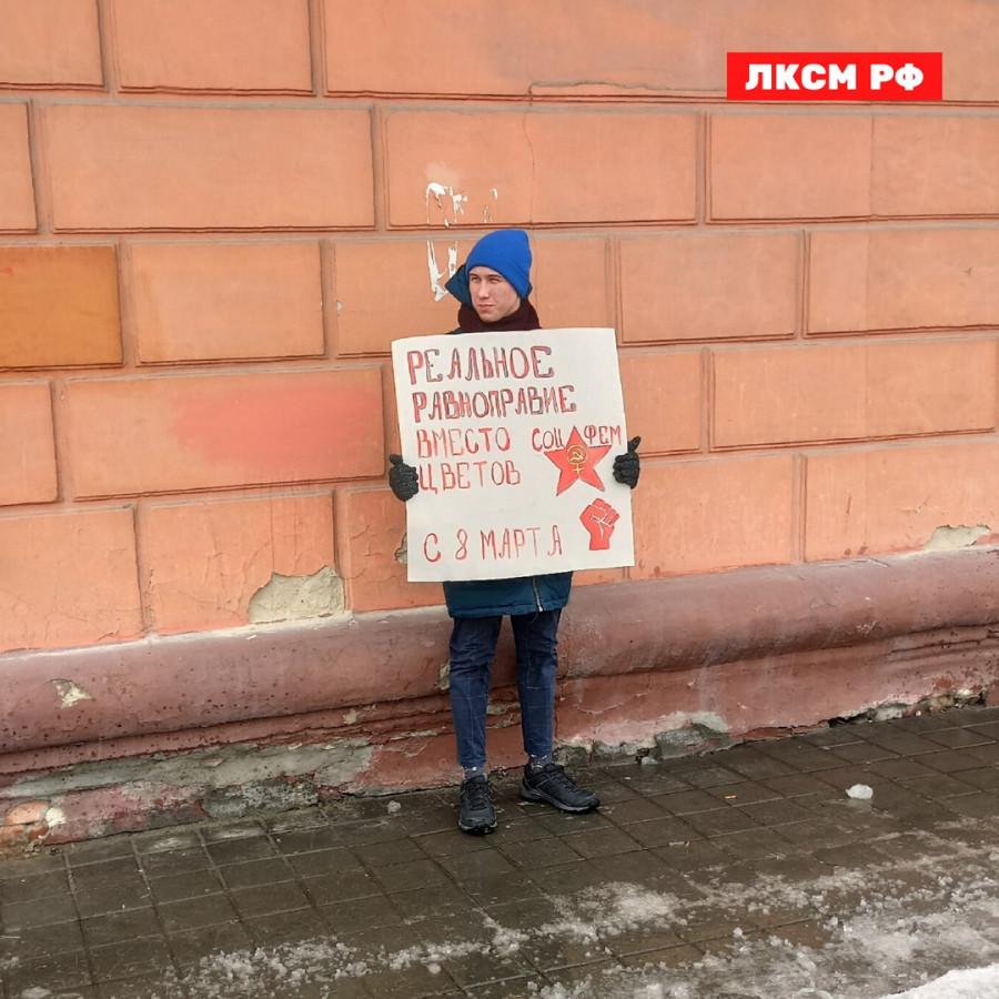 Активист барнаульского ЛКСМ вышел в одиночный пикет в преддверии 8 марта.