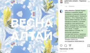 Instagram губернатора АК.