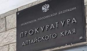 Прокуратура Алтайского края.