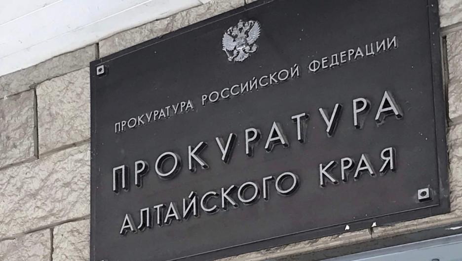 Давайте знакомиться. Что необходимо знать о будущем прокуроре Алтайского края