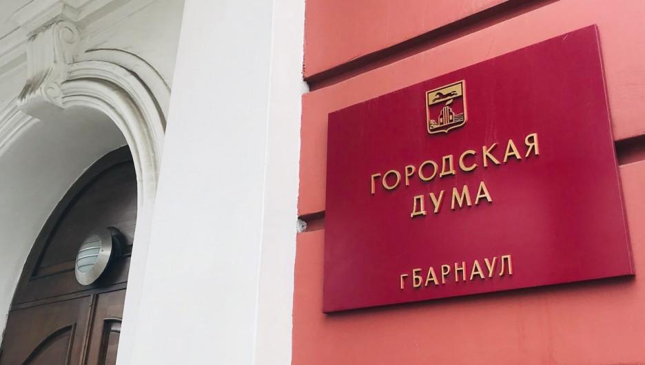 Барнаульская городская Дума.