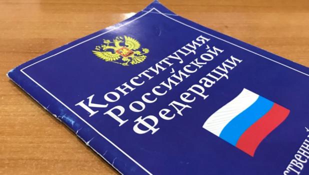 Конституция РФ.