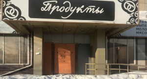 Магазин в Барнауле на пр. Красноармейский, 33.
