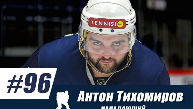 Антон Тихомиров.