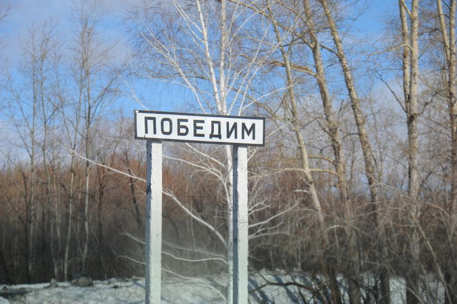 Село Победим Топчихинского района.