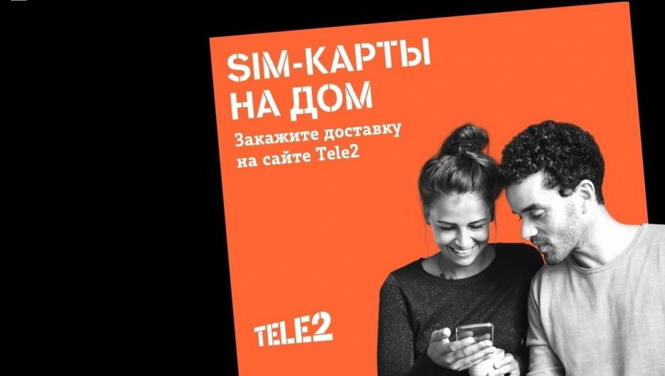 Tele2 нарастила подключения через интернет.
