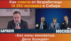 """On line пресс-конференция пострадавших от банкротства торговой сети """"Холидей""""."""