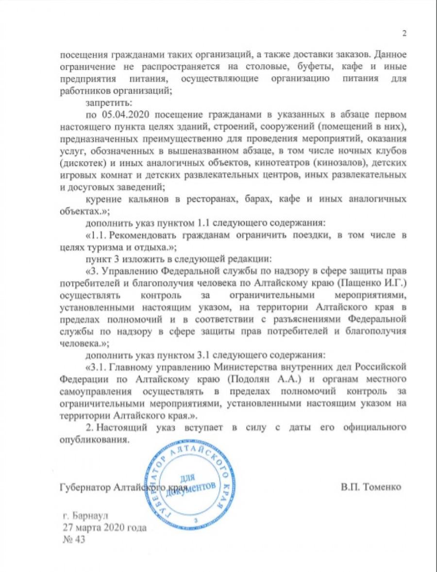 Указ Виктора Томенко.