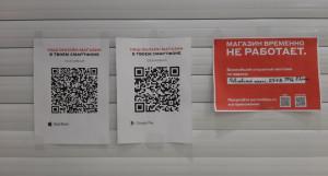 Магазин в Барнауле закрылся после введения ограничений.