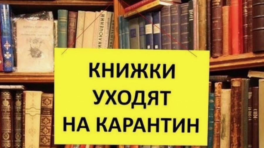 Библиотека не работает. Коронавирус.