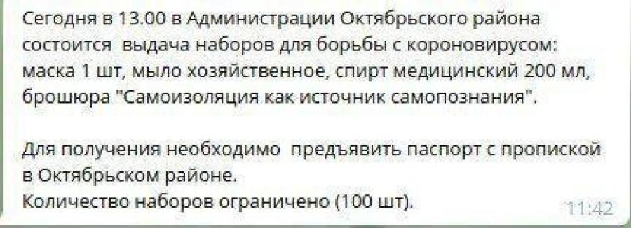 Первопрельская шутка про коронавирус. Новосибирск.