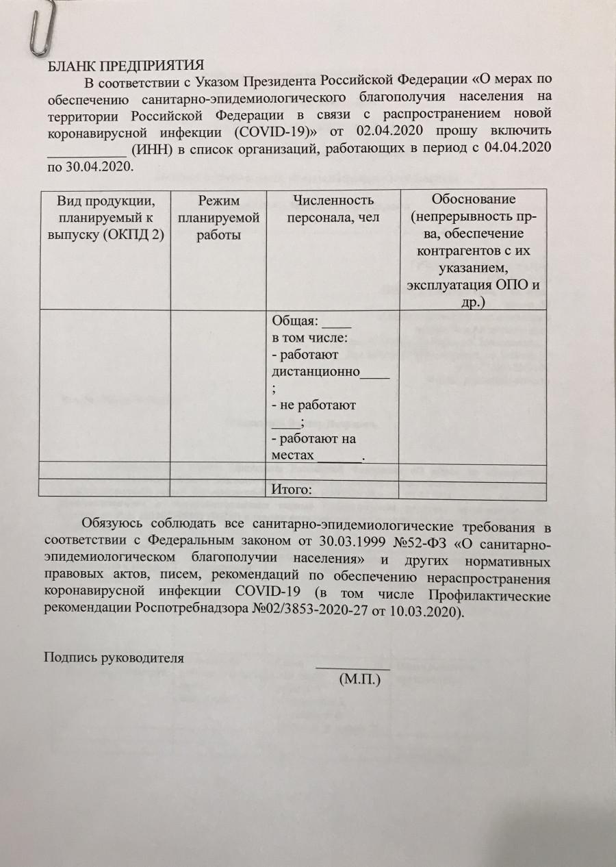 Так выглядит бланк заявления, которое должны заполнить руководители компаний и направить в краевое Министерство промышленности и энергетики для возобновления работы.