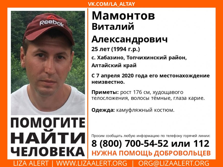 Пропал Виталий Мамонтов.