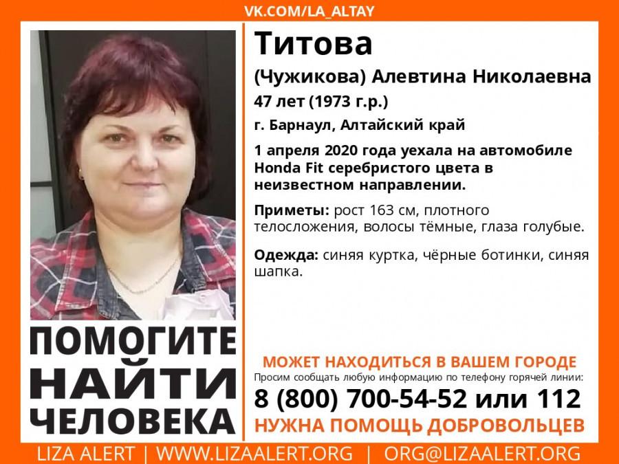 Пропала Титова(Чужикова) Алевтина Николаевна.