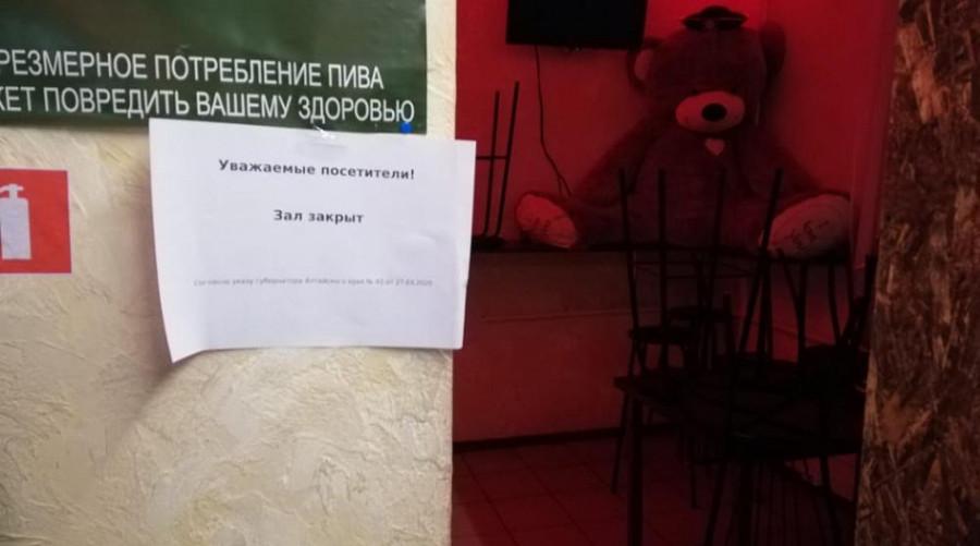 Рейд по барам в Барнауле.