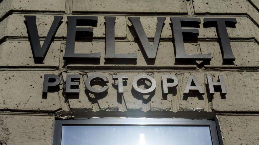 Ресторан Velvet.