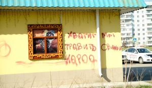 Хулиганские надписи на магазинах в Белокурихе.