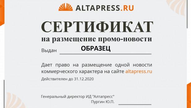 """Сертификат участника антикризисной акции """"Алтапресс"""" идет на помощь""""."""