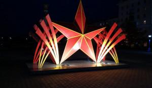 Звезда у Нулевого километра в Барнауле.