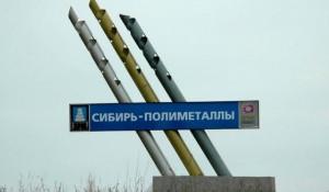 """""""Сибирь-Полиметаллы""""."""
