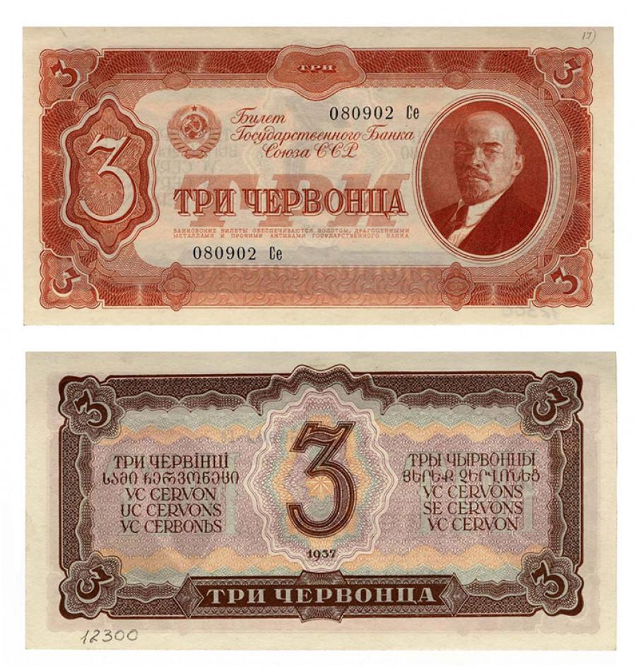 Ленин на купюре 1937 года