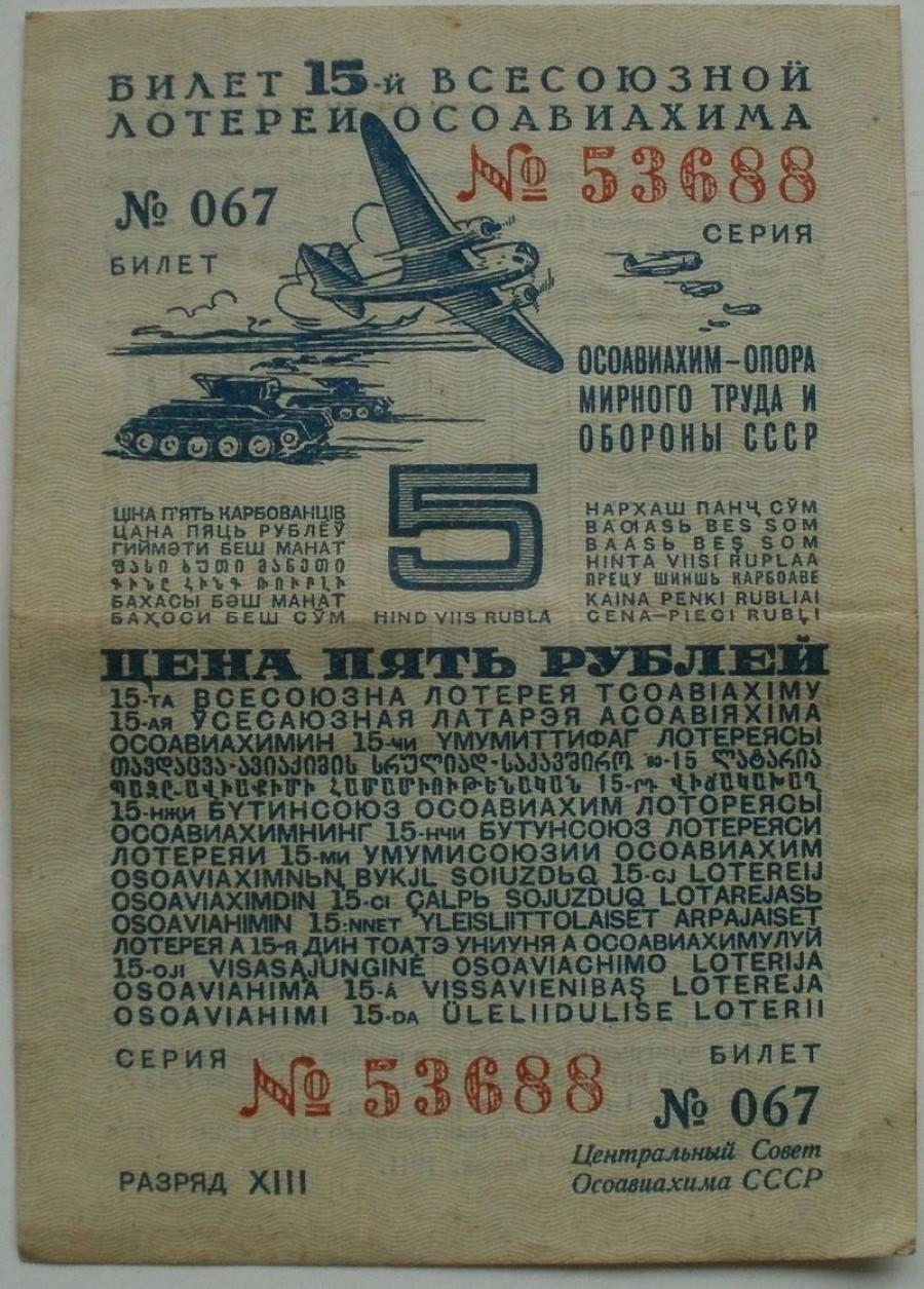 Лотерейный билет 1941 года