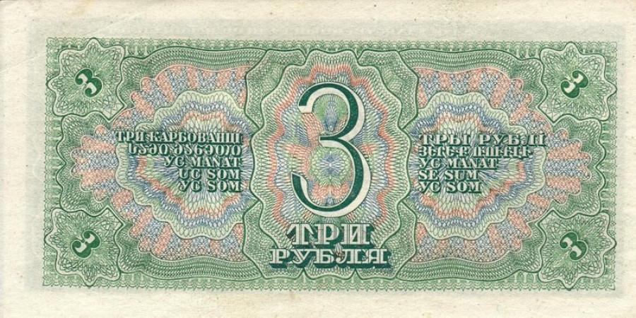 Деньги 1937 года