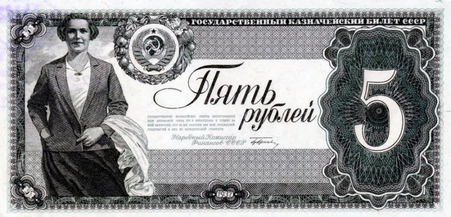 Эскиз казначейского билета в 5 рублей 1937 года