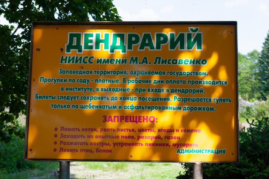 Барнаульский дендрарий. Май 2020 года.