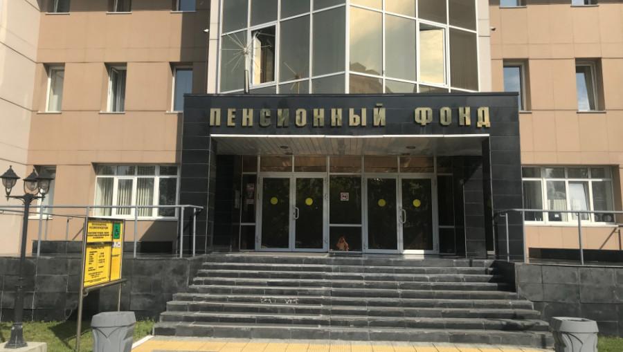 Отделение Пенсионного фонда по Алтайскому краю.