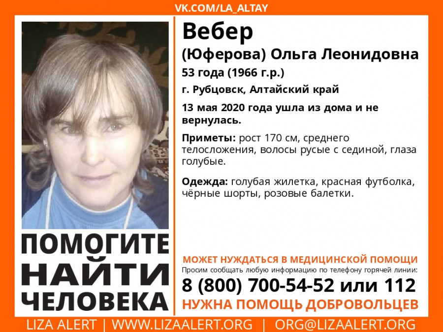 Пропала Вебер (Юферова) Ольга Леонидовна.