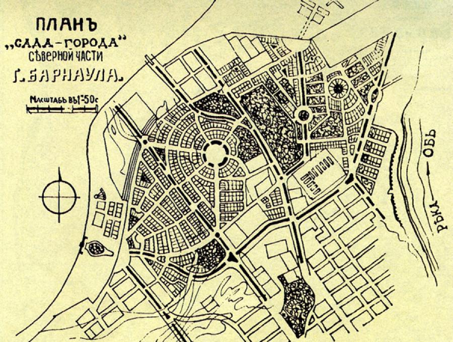 План города-сада в северной части Барнаула. Архитектурный проект 1917 – 1918 годов.