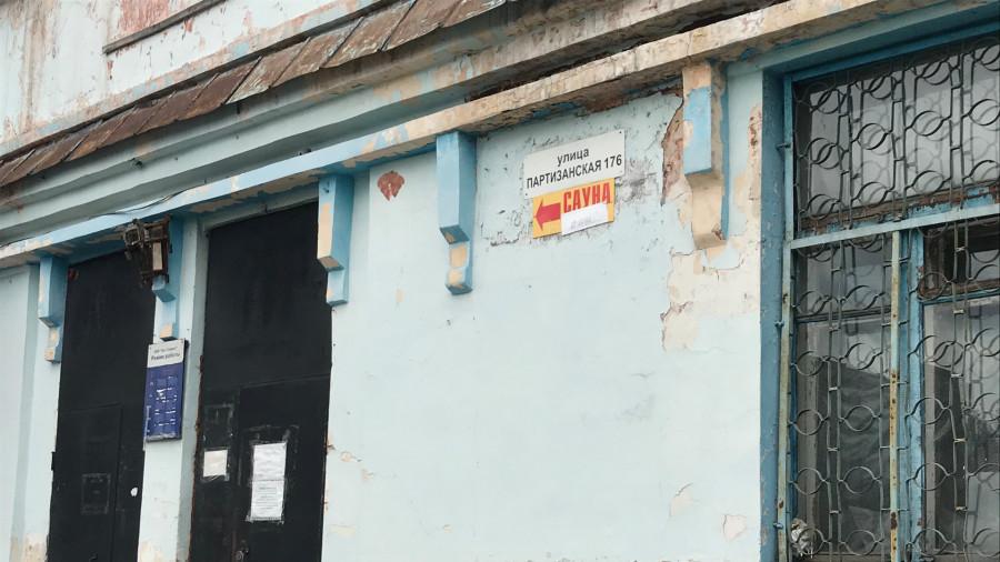 Баня на ул. Партизанской, 176.