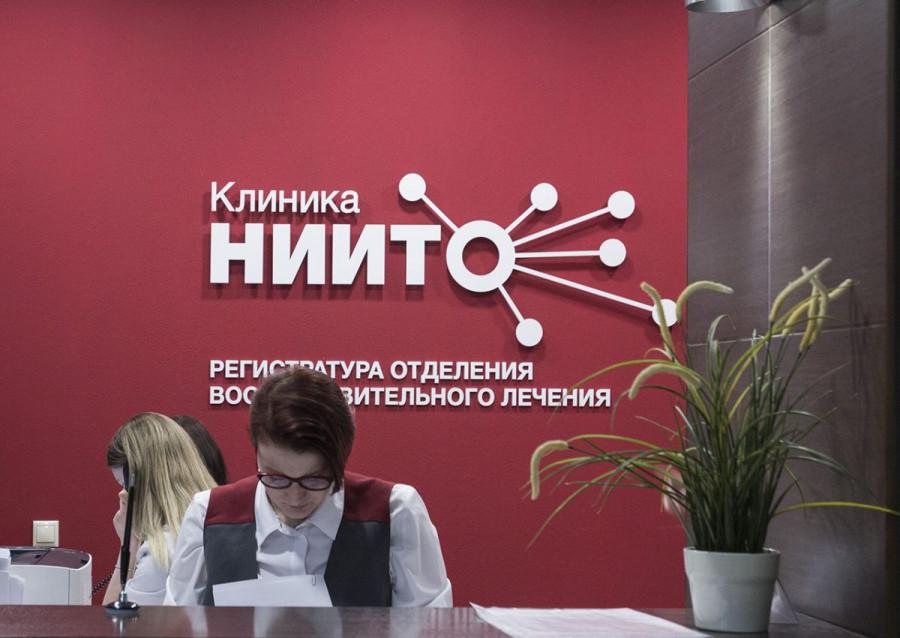 АНО «Клиника НИИТО».