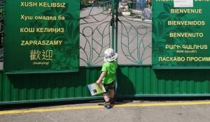 Барнаульский зоопарк закрыт.