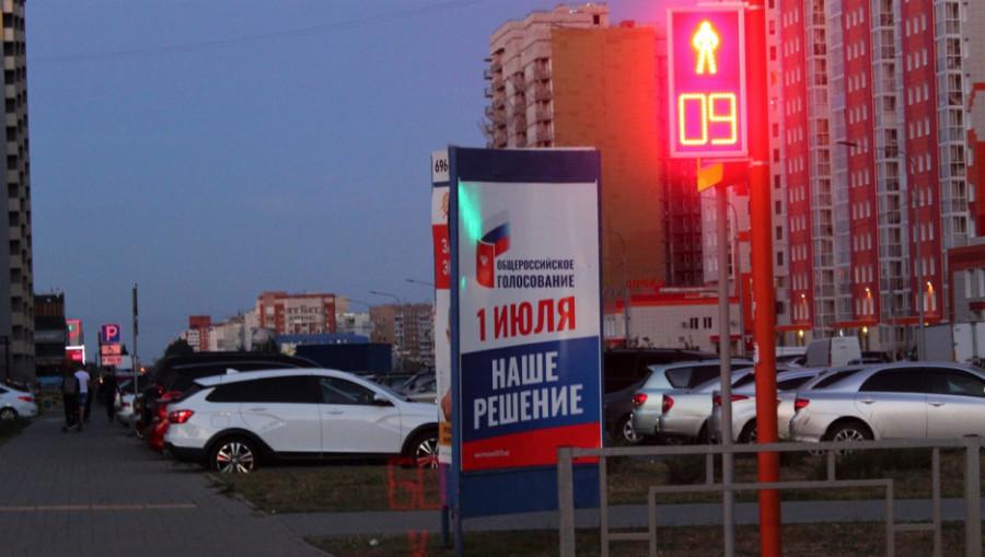 Голосование по поправкам в Конституцию. Барнаул.