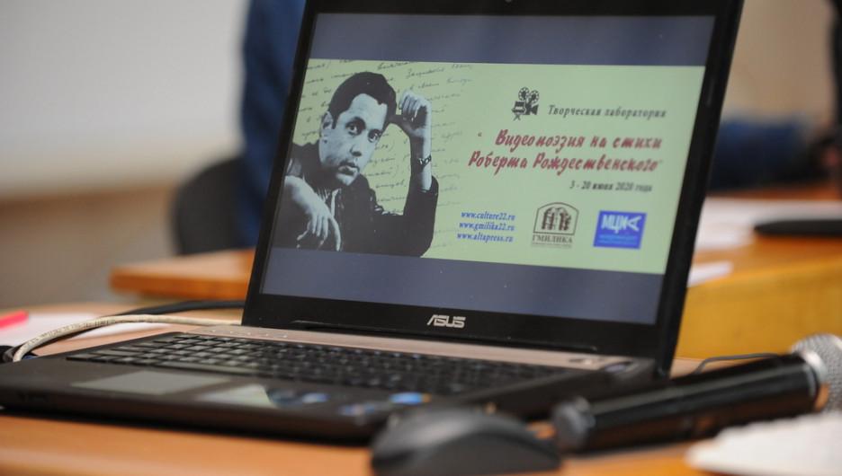 Встреча участников лаборатории видеопоэзии на стихи Роберта Рождественского