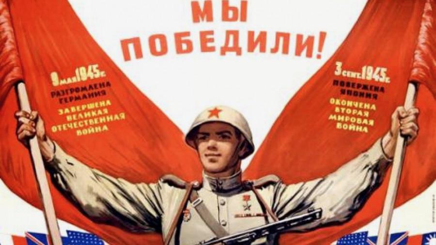 Плакат послевоенных лет.