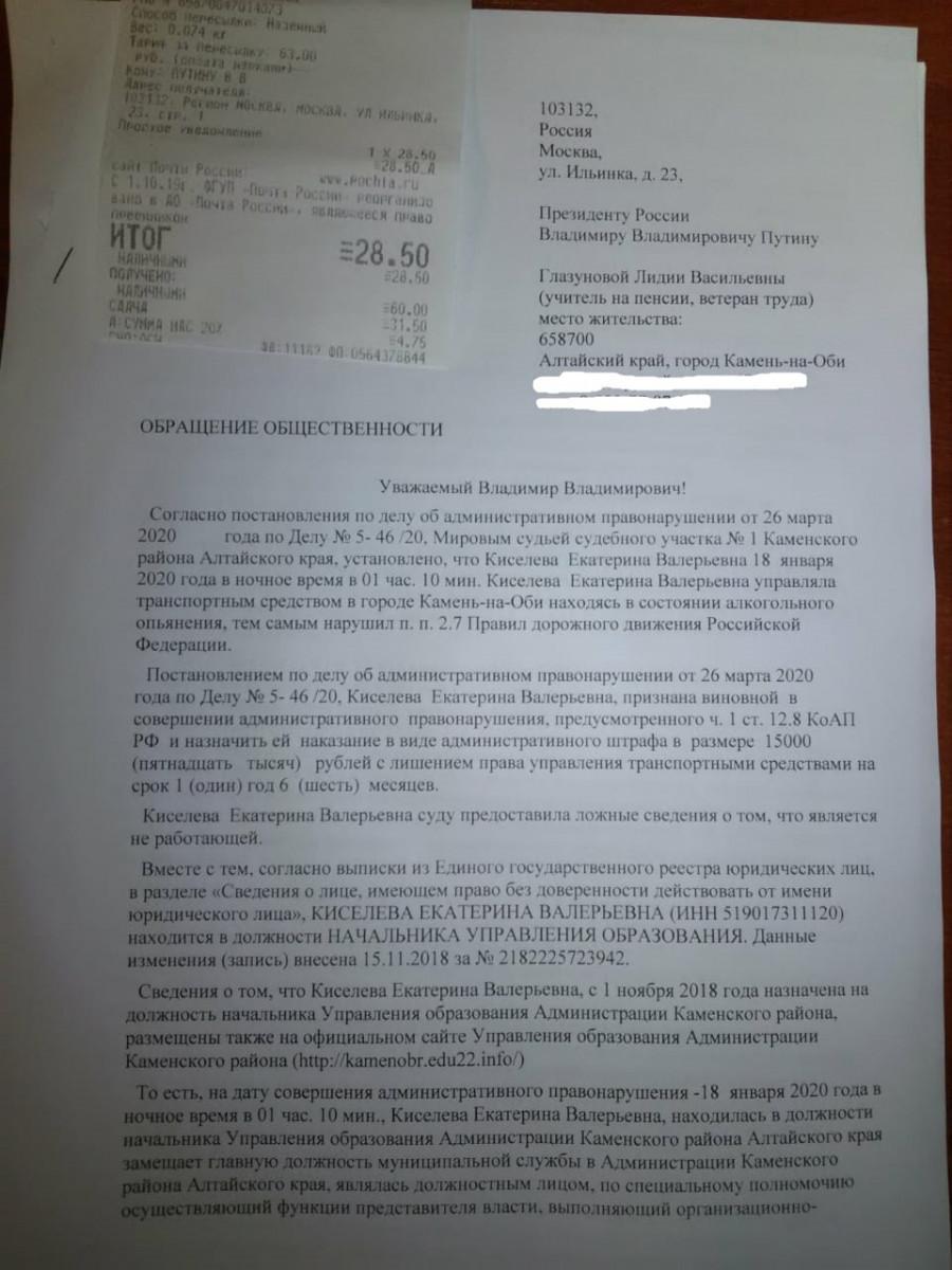 Письмо каменской учительницы в адрес Владимира Путина.